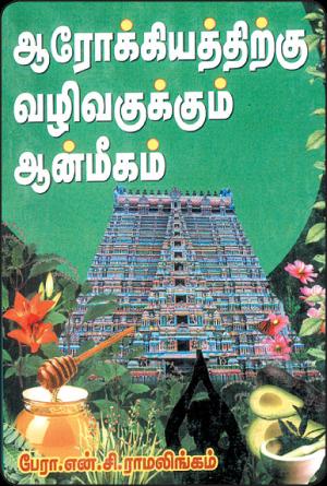 Anmega palan magazine, Anmega palan monthly magazine, Tamil  Magazine Anmega palan, Tamil magazine, Tamil Monthly magazine, Monthly  magazine style=
