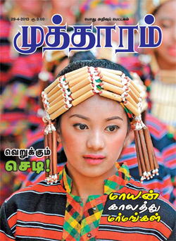 read mutharam online 29 04 2013 read latest tamil magazine mutharam online free mag tamil. Black Bedroom Furniture Sets. Home Design Ideas